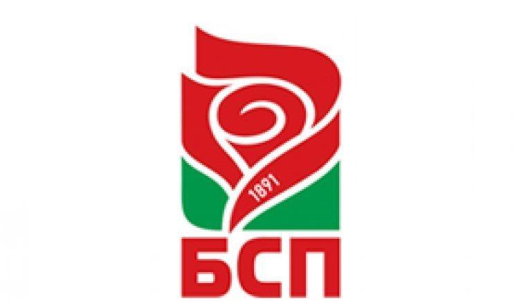 Проведе се конференция на общинската организация на БСП в Смядово, Шумен