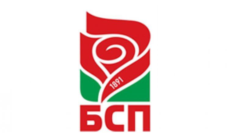 Проведе се конференция на ОбС на БСП Велики Преслав, обл. Шумен на 2.04.2016 г.